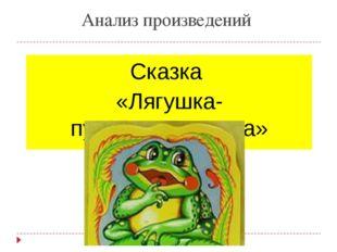Анализ произведений Сказка «Лягушка-путешественница»