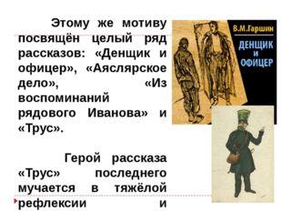 Этому же мотиву посвящён целый ряд рассказов: «Денщик и офицер», «Аяслярское
