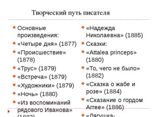Творческий путь писателя «Надежда Николаевна» (1885) Сказки: «Attalea princep