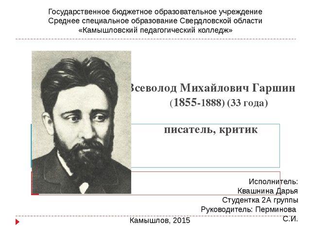 Всеволод Михайлович Гаршин (1855-1888) (33 года) писатель, критик  Госуд...