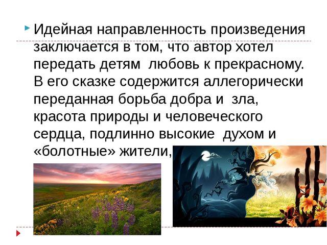 Идейная направленность произведения заключается в том, что автор хотел переда...