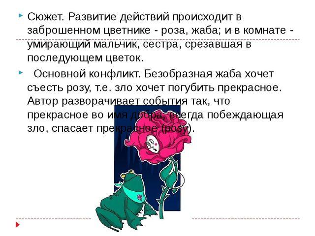 Сюжет. Развитие действий происходит в заброшенном цветнике - роза, жаба; и в...
