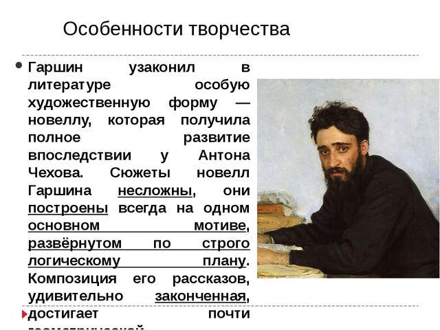 Гаршин узаконил в литературе особую художественную форму — новеллу, которая п...