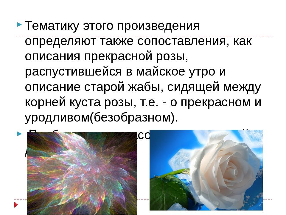 Тематику этого произведения определяют также сопоставления, как описания прек...