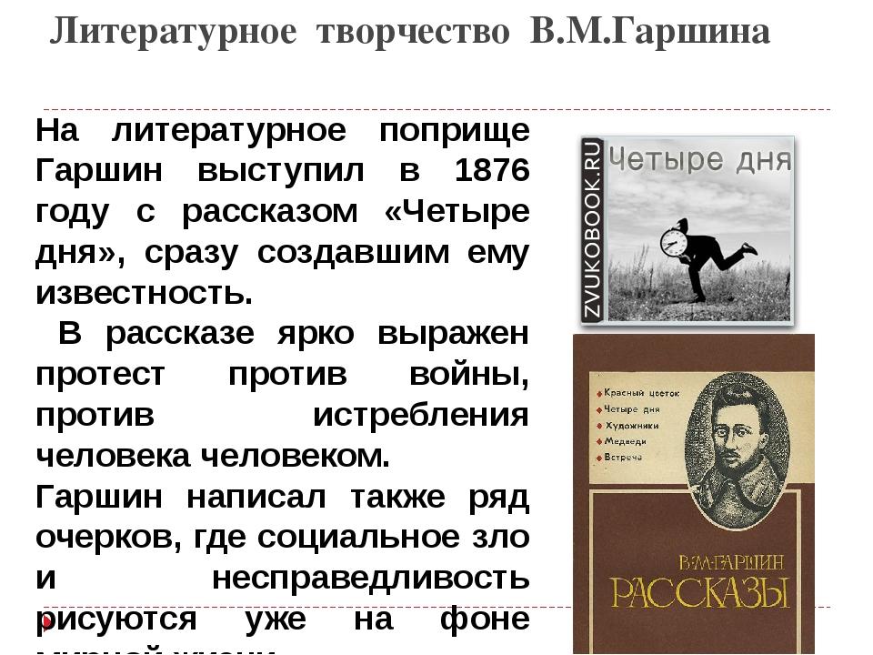 Литературное творчество В.М.Гаршина На литературное поприще Гаршин выступил в...