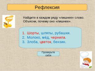 Рефлексия Найдите в каждом ряду «лишнее» слово. Объясни, почему оно «лишнее».