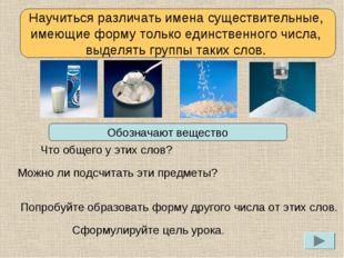 Определяем проблему урока Назовите, что изображено на картинках. молоко сахар