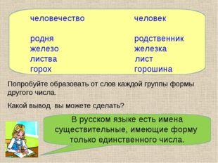 В русском языке есть имена существительные, имеющие форму только единственно