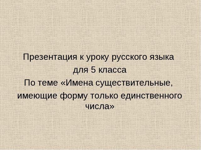 Презентация к уроку русского языка для 5 класса По теме «Имена существительны...