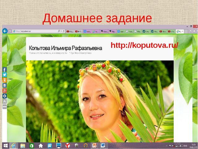 Домашнее задание http://koputova.ru/