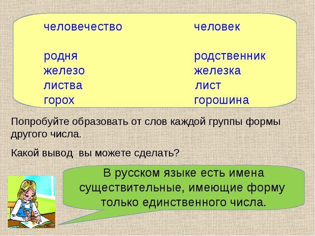 В русском языке есть имена существительные, имеющие форму только единственно...