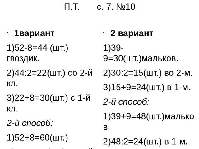 П.Т. с. 7. №10 1вариант 1)52-8=44 (шт.) гвоздик. 2)44:2=22(шт.) со 2-й кл. 3)...