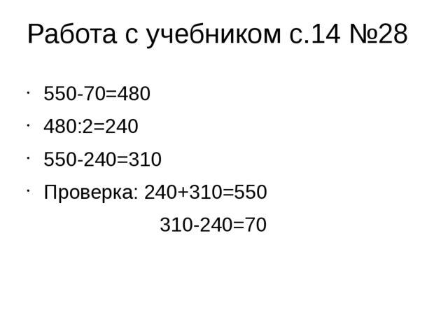 Работа с учебником с.14 №28 550-70=480 480:2=240 550-240=310 Проверка: 240+31...