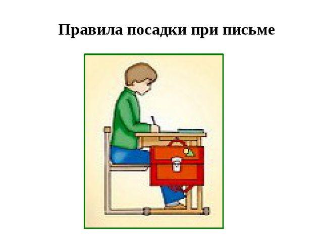 Правила посадки при письме