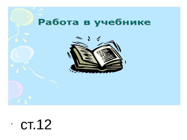 ст.12