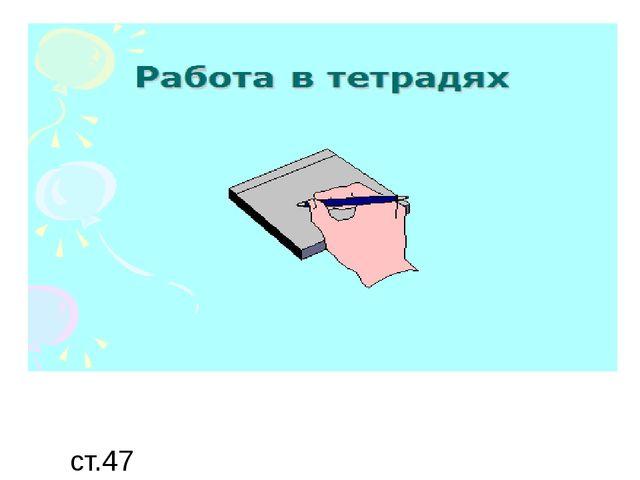 ст.47