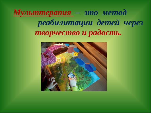 Мульттерапия – это метод реабилитации детей через творчество и радость.