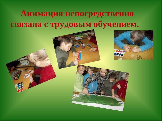 Анимация непосредственно связана с трудовым обучением.