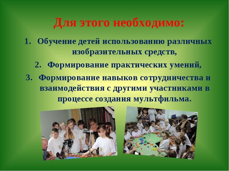 Для этого необходимо: Обучение детей использованию различных изобразительных...