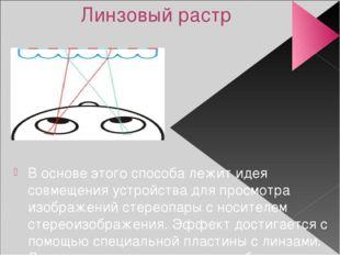 Линзовый растр В основе этого способа лежит идея совмещения устройства для пр