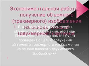 Экспериментальная работа: получение объемного (трехмерного) изображения на ос