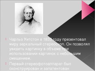 Чарльз Уитстон в 1833 году презентовал миру зеркальный стереоскоп. Он позволя