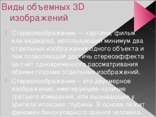 Виды объемных 3D изображений Стереоизображение — картина, фильм или видеоряд,
