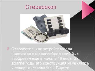 Стереоскоп Стереоскоп, как устройство для просмотра стереоизображений был изо