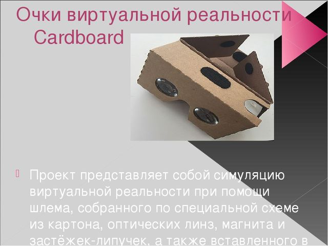 Очки виртуальной реальности Cardboard Проект представляет собой симуляцию вир...