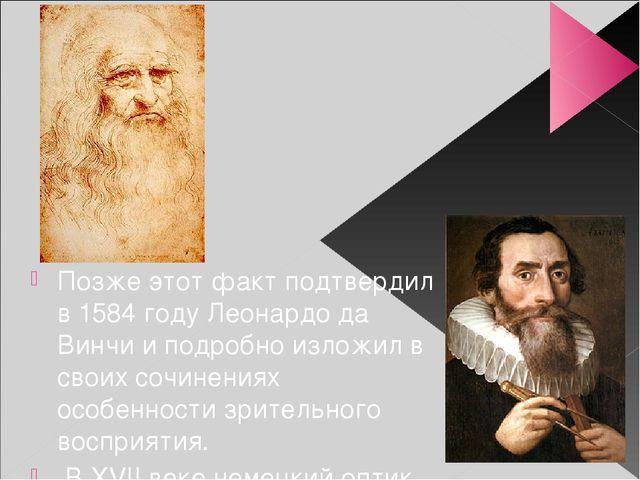 Позже этот факт подтвердил в 1584 году Леонардо да Винчи и подробно изложил в...