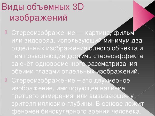 Виды объемных 3D изображений Стереоизображение — картина, фильм или видеоряд,...