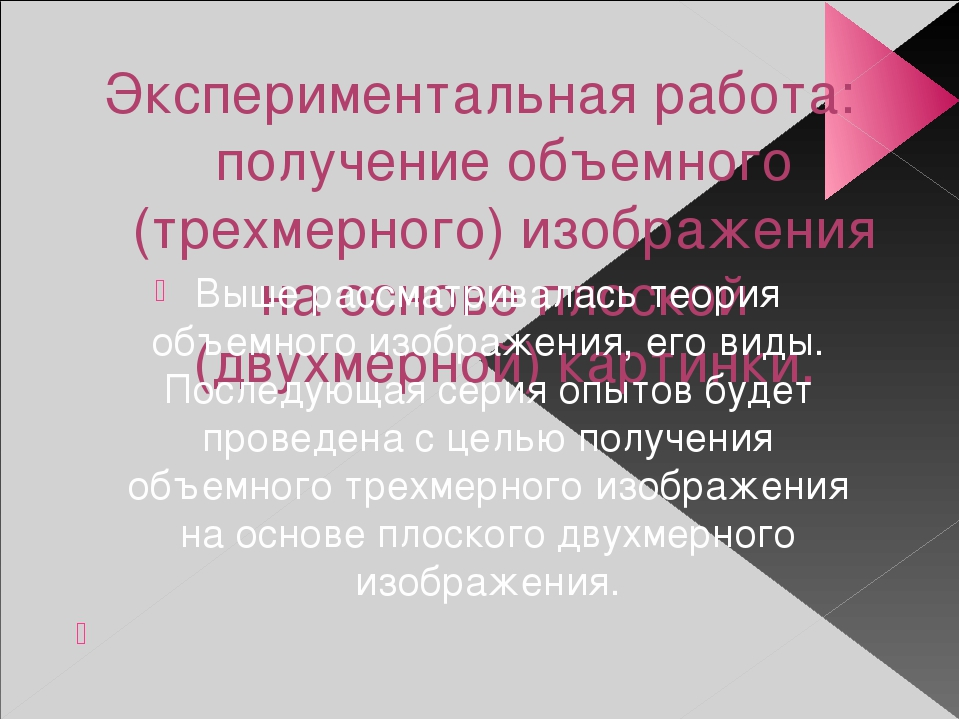 Экспериментальная работа: получение объемного (трехмерного) изображения на ос...