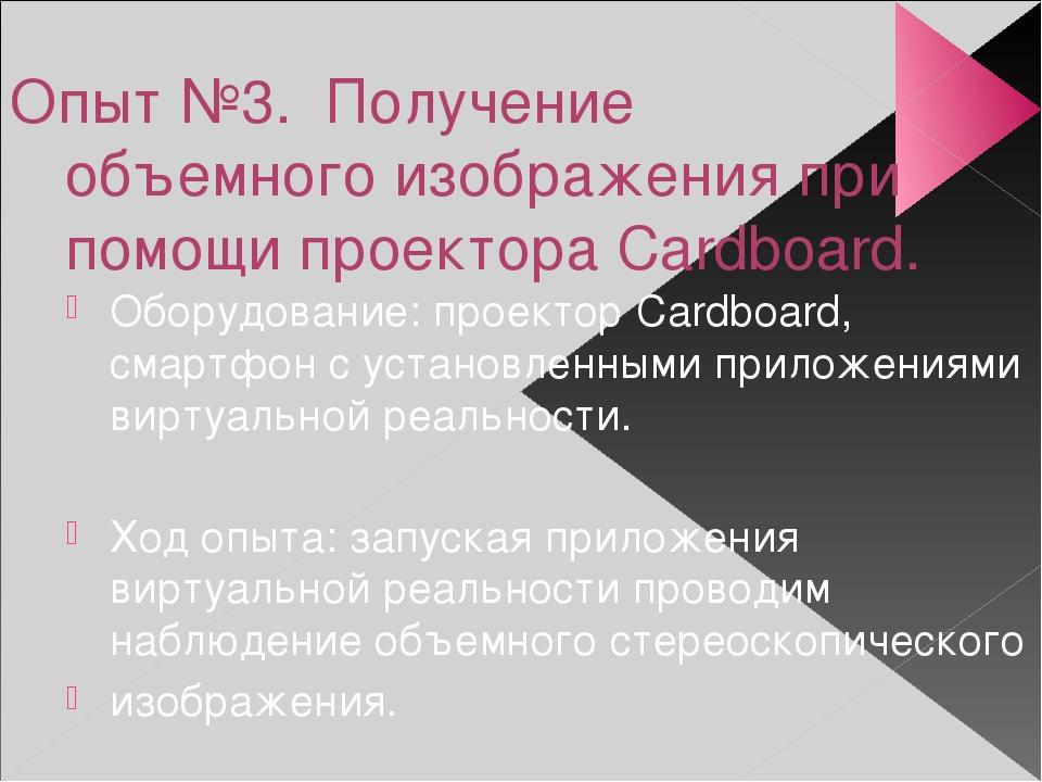 Опыт №3. Получение объемного изображения при помощи проектора Cardboard. Обор...