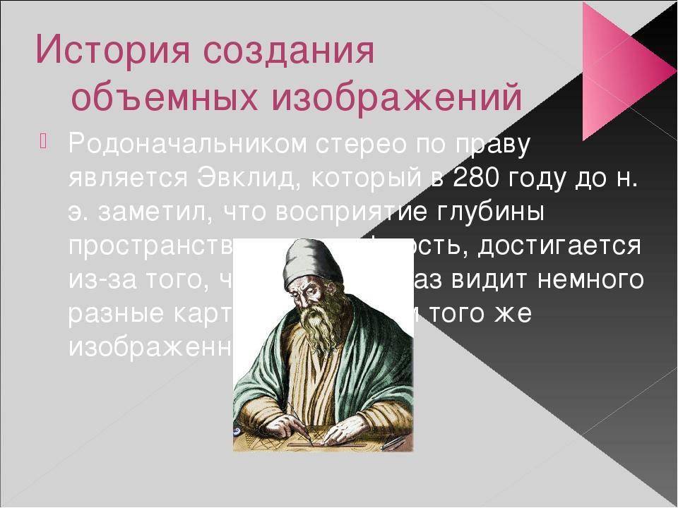История создания объемных изображений Родоначальником стерео по праву являетс...