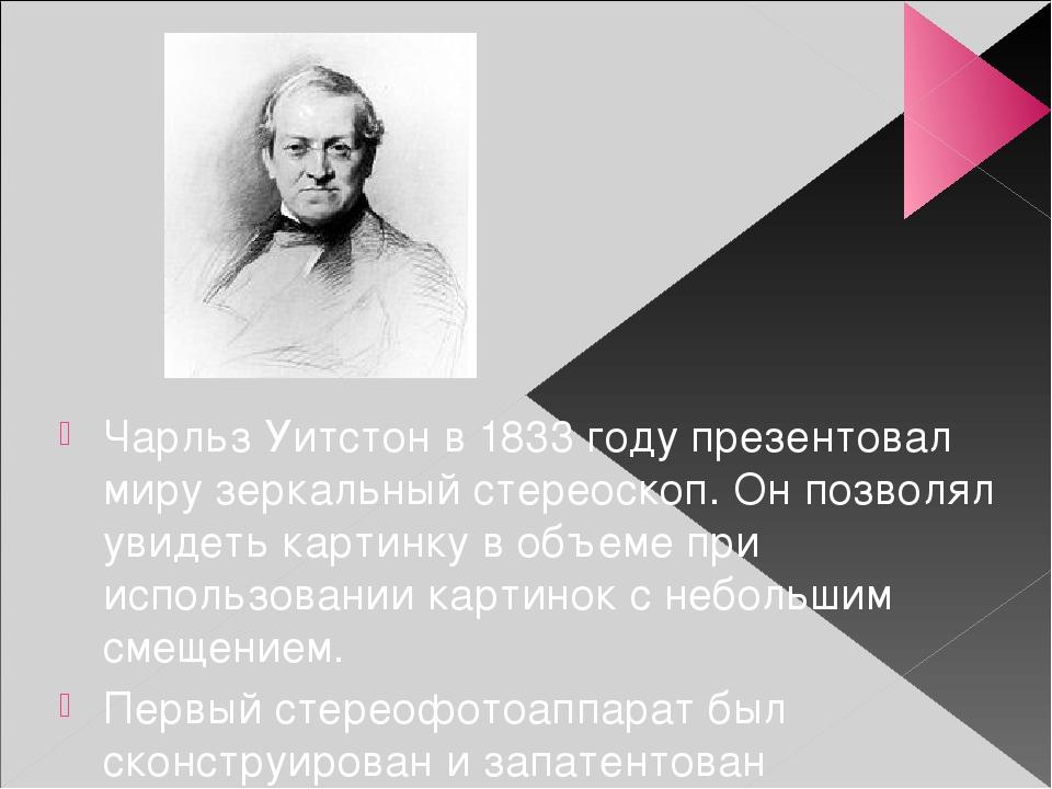 Чарльз Уитстон в 1833 году презентовал миру зеркальный стереоскоп. Он позволя...