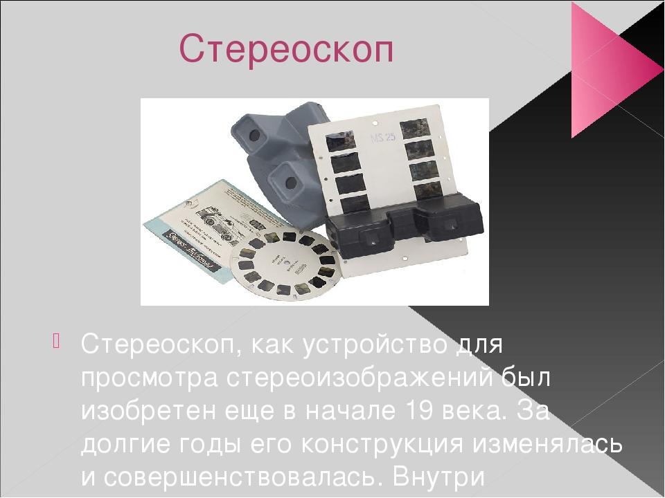 Стереоскоп Стереоскоп, как устройство для просмотра стереоизображений был изо...
