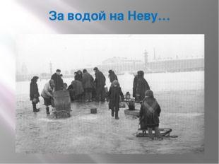 За водой на Неву…