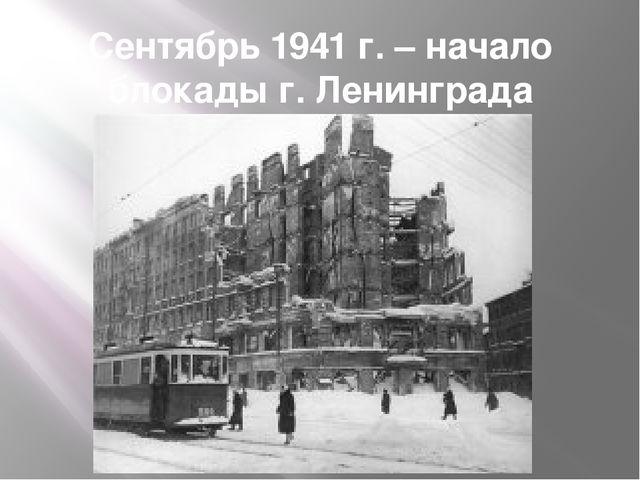 Сентябрь 1941 г. – начало блокады г. Ленинграда