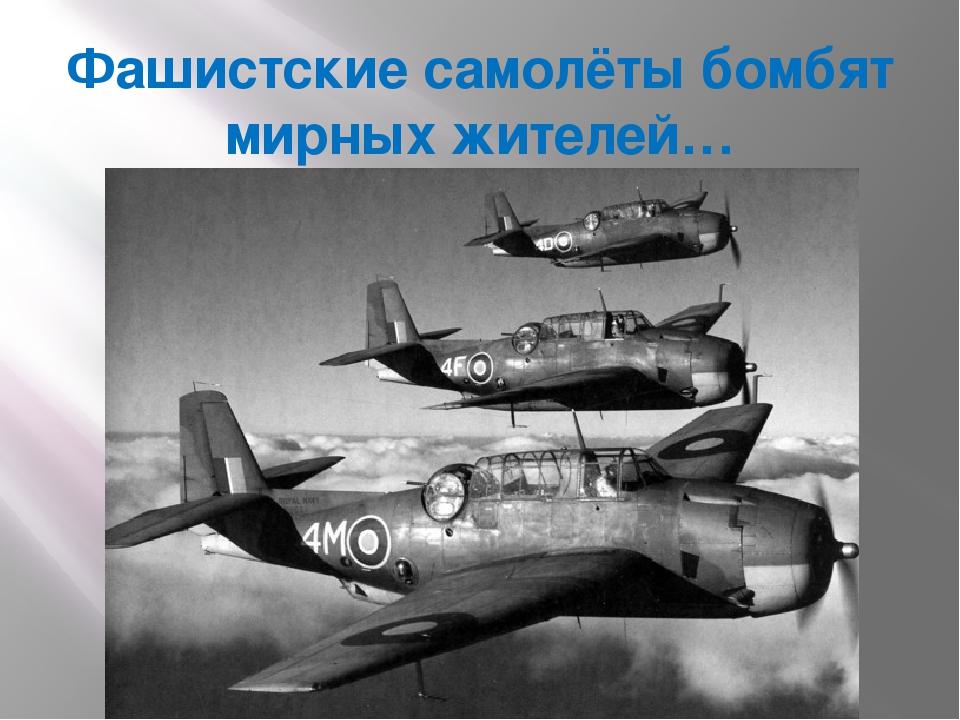 Фашистские самолёты бомбят мирных жителей…