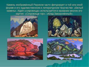 Камень изображённый Рерихом часто фигурирует в той или иной форме в его худож