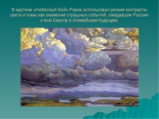 В картине «Небесный Бой» Рерих использовал резкие контрасты света и тьмы как