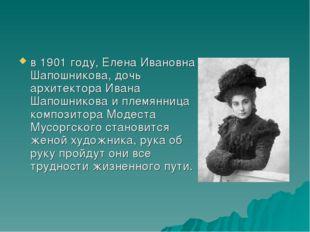 в 1901 году, Елена Ивановна Шапошникова, дочь архитектора Ивана Шапошникова и