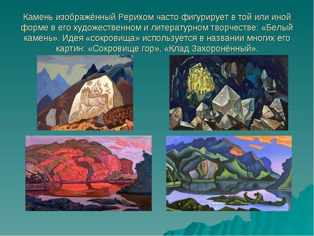 Камень изображённый Рерихом часто фигурирует в той или иной форме в его худож...