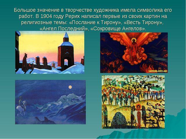 Большое значение в творчестве художника имела символика его работ. В 1904 год...