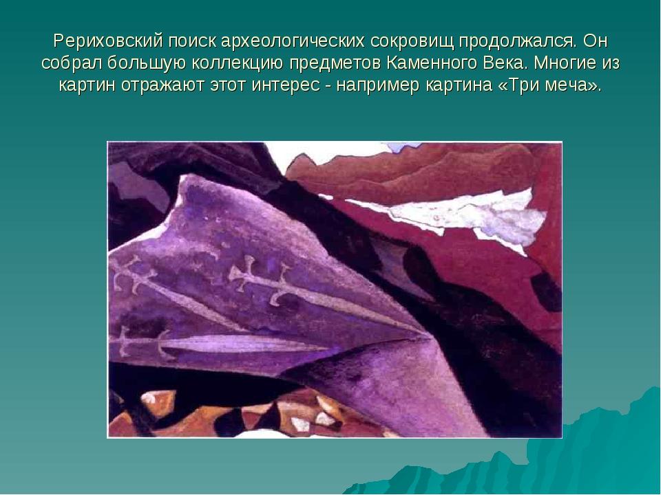 Рериховский поиск археологических сокровищ продолжался. Он собрал большую кол...