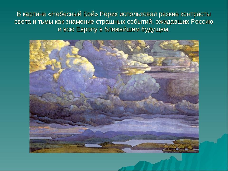 В картине «Небесный Бой» Рерих использовал резкие контрасты света и тьмы как...