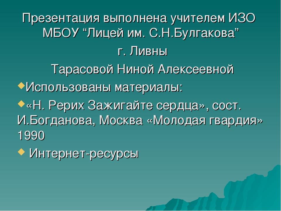 "Презентация выполнена учителем ИЗО МБОУ ""Лицей им. С.Н.Булгакова"" г. Ливны Та..."