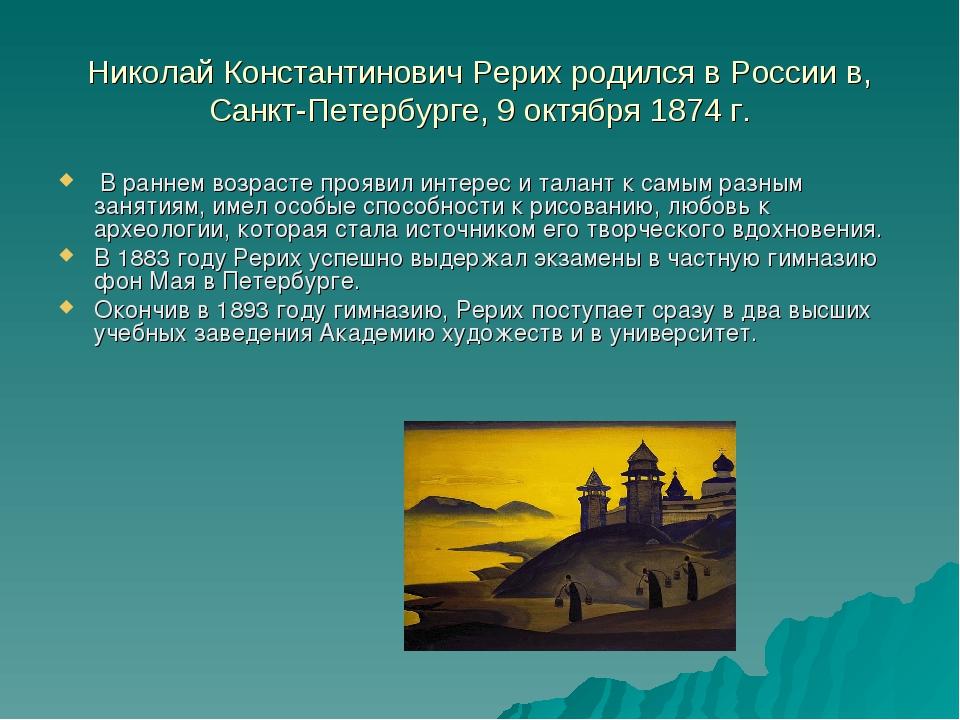 Николай Константинович Рерих родился в России в, Санкт-Петербурге, 9 октября...