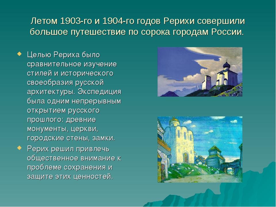 Летом 1903-го и 1904-го годов Рерихи совершили большое путешествие по сорока...