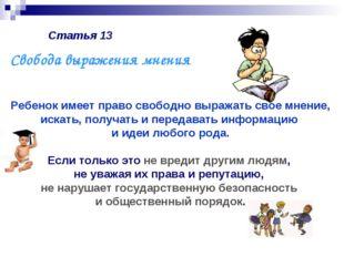 Статья 13 Ребенок имеет право свободно выражать свое мнение, искать, получать